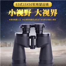 天文观测望远镜 军用63式15X50仪器 高倍高清