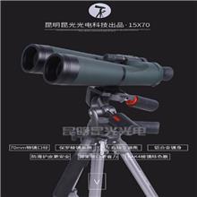 户外旅游望远镜 昆光 15X70ms 测距光学仪器