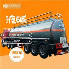 寧國廠家直銷32 50液堿 促銷 燒堿 液堿工業級氫氧化鈉 片堿 桶裝 污水洗用液堿
