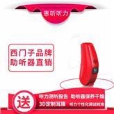 上海松江助听器 西嘉助听器 魅影助听器蓝牙助听器