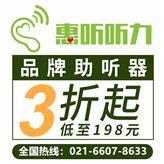 上海徐汇助听器 西嘉助听器 飘7px助听器充电助听器