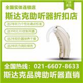 上海青浦助听器 斯达克助听器 红玫助听器儿童助听器