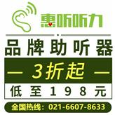 北京助听器 西嘉助听器 真我飘助听器耳道式助听器