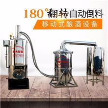 翻转式倒料酿酒设备 蒸酒机器 雅大粮食蒸煮 烤酒设备 更省力