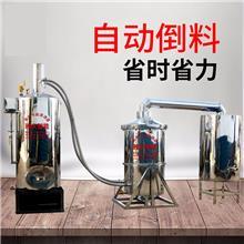 全自动小型白酒设备 雅大新式酿酒设备 料桶可180度翻转倒料 酿酒更轻松