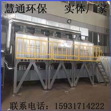 慧通环保现货直供 活性炭吸附装置 活性炭箱催化炉催化剂 贵金属催化燃烧设备 废气处理装置