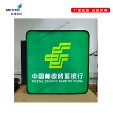 邮政标识厂家 邮政灯箱 logo侧招灯箱 佛山标识厂 源头货源