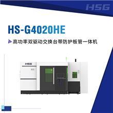 山东铁板板管一体激光切割机 G4020HE-35Q宏山激光 6000w激光切割多少钱