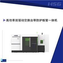 辽宁高精度板管一体激光切割机 宏山激光G4020H-35HQ 大幅面激光切管 钣金加工