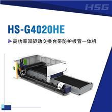 浙江金属板管一体激光切割机 高功率6000w 宏山激光G4020HE-35Q