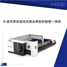 河南双交换台板管一体激光切割机 6000w钣金加工管材切割 宏山激光GHE-35Q