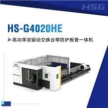 江苏不锈钢板管一体激光切割机 宏山激光G4020HE-35Q 高功率激光钣金加工