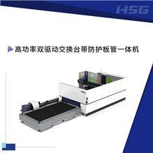 河北高速板管一体激光切割机 宏山激光 大幅面高功率钣金加工 管材切割GHE-35HQ
