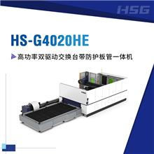 上海铝板板管一体激光切割机 宏山激光G4020HE-35Q高功率 钣金加工 管材加工
