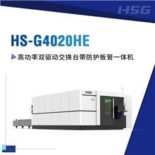 广东钢板板管一体激光切割机 佛山市宏石激光技术有限公司G4020HE-35HQ 高功率
