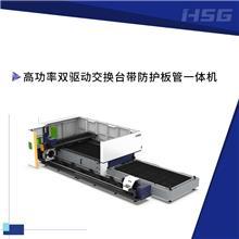 天津冷轧板板管一体激光切割机 宏山激光 激光切割头 厂家报价