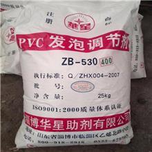 化工原料 發泡調節劑 ADC發泡劑 調節劑 鴻城 PVC化工助劑 廠價批發