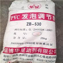 PVC發泡調節劑 鴻城 化工原料 ADC發泡劑 廠家直銷