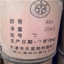 著色劑 群青 化工原料 群青顏料 供應商