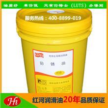 伦特士F10号防锈油特卖中,机床专业防锈油/防锈乳化油