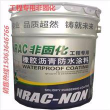 供應非固化橡膠瀝青防水涂料 工程專用橡膠防水涂料 瀝青防水涂料