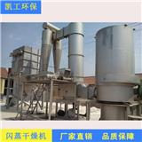 厂家直销旋转闪蒸干燥机,快速闪蒸干燥机,干燥机