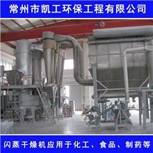 厂家直销旋转闪蒸干燥机,快速闪蒸干燥机