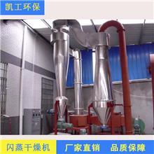 三氧化锑闪蒸干燥机,旋转闪蒸干燥机,干燥机报价