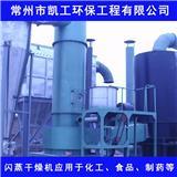 XSG型旋转闪蒸干燥机 旋转闪蒸干燥机 闪蒸干燥设备 闪蒸干燥机 快速