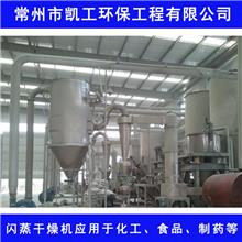 XSG旋转闪蒸干燥机 高速旋转闪蒸干燥机厂家 闪蒸干燥设备