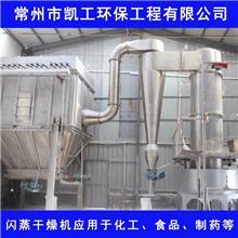 厂家水镁石闪蒸干燥机、干燥设备、旋转闪蒸干燥机报价