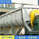 供应现货电镀污泥干燥机价格/污泥干燥机/干燥机厂家