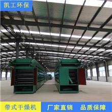 带式干燥机,鸡精网带式干燥机,干燥机厂家