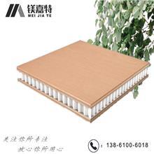 南京铝蜂窝板厂家,电梯间蜂窝板,卫生间隔断蜂窝板,石材蜂窝板,船舶轨道交通铝蜂窝板