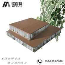 郑州铝蜂窝板厂家,电梯间蜂窝板,卫生间隔断蜂窝板,石材蜂窝板,船舶轨道交通铝蜂窝板