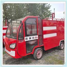 三輪消防灑水車可以定制  小型滅火灑水多功能消防車 廠區消防電動灑水車