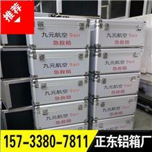 定制铝合金箱 定做航空箱 定做拉杆箱 五金工具箱 铝箱批发