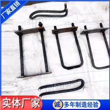 廠家加工 U型螺絲  U型絲螺栓 緊固件 懸挑架預埋件  量大從優