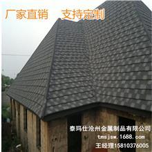 金属彩石蛭石瓦_泰玛仕_平改坡旧房改造屋顶瓦_别墅用瓦_各种型号