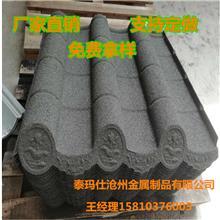 厂家直供 金属彩石蛭石瓦 仿古瓦 带前檐仿古瓦 泰玛仕 源头厂家多种瓦型定制