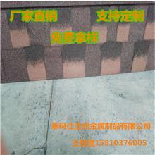厂家直销 彩石金属瓦 泰玛仕 彩色方格型彩石金属瓦 不掉砂不掉色 美观大方