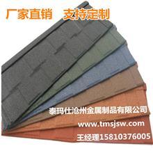 泰玛仕供应_屋面建材彩石金属瓦_钢结构用蛭石金属瓦_瓦型颜色齐全_多种型号