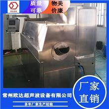 常州超聲波設備廠家 歐達JP-2036T 百葉窗窗簾清洗機