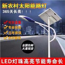 優先一體化太陽能路燈 超亮戶外防水庭院燈 新農村家用 太陽能燈高桿
