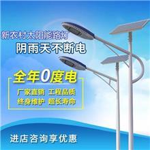 太陽能燈 戶外庭院燈 家用led超亮 大功率新農村100w 光伏高桿6米路燈