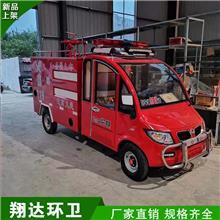 现车出售电动四轮消防车 水罐消防车报价 全国支持发货