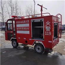 电动四轮消防车厂家
