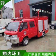翔达社区环卫消防车 大量出售电动洒水消防车 雾炮喷洒车价格