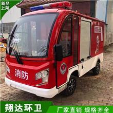 山东新能源电动消防车厂家供应