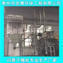厂家供应歧化催化剂闪蒸干燥机 糠氯酸专用烘干机 水镁石专用干燥机
